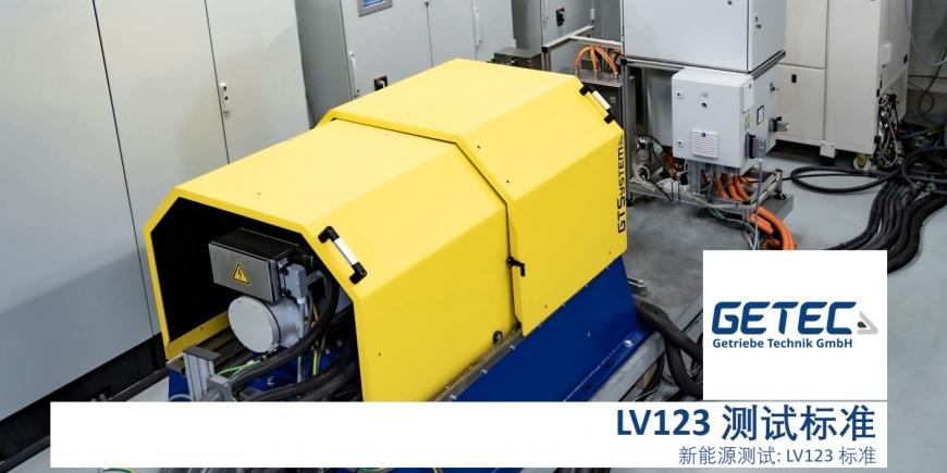 LV123测试标准
