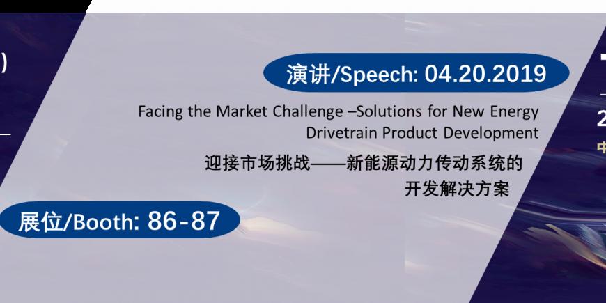 GETEC will present on the 11th TM SYMPOSIUM CHINA